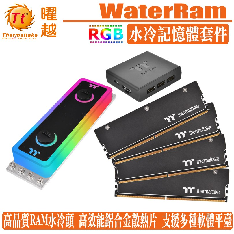 曜越 thermaltake WaterRam RGB 水冷 記憶體 套件 DDR4 3200 32GB