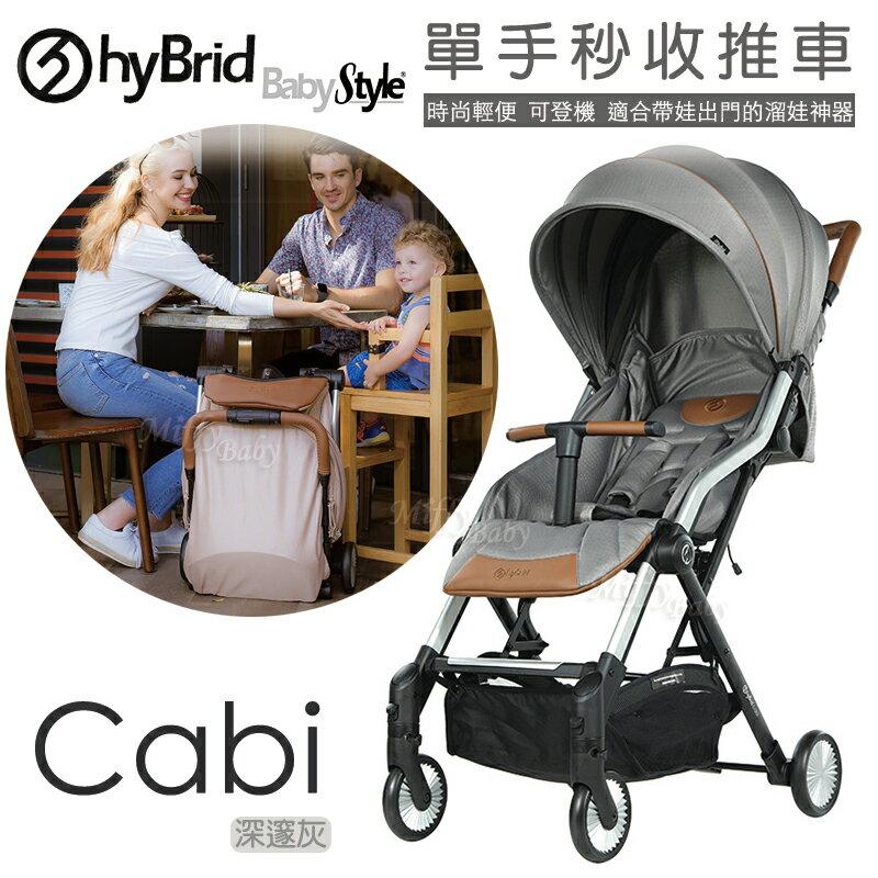 英國【hyBrid】cabi 時尚精品手推車-深邃灰 (贈雨罩、收納袋)-米菲寶貝