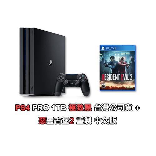 【送蜘蛛人】PS4 PRO 最新型 1TB 極致黑 台灣公司貨 + 惡靈古堡2 重製 中文版(EE2706+EM0969