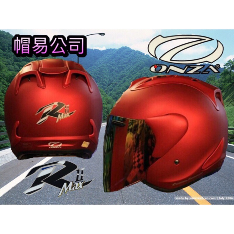 ☆帽易公司☆新款!! ONZA MAX-R 2代 素色消光紅 半罩 3/4罩+送原廠七彩電鍍片