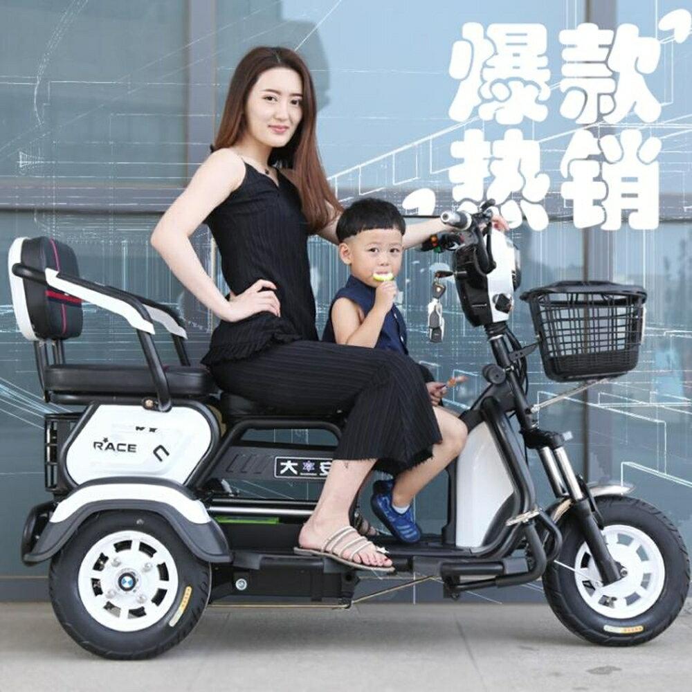 電動三輪車成人小型迷你家用電動車男女士接送孩子一家三口代步車 YTL