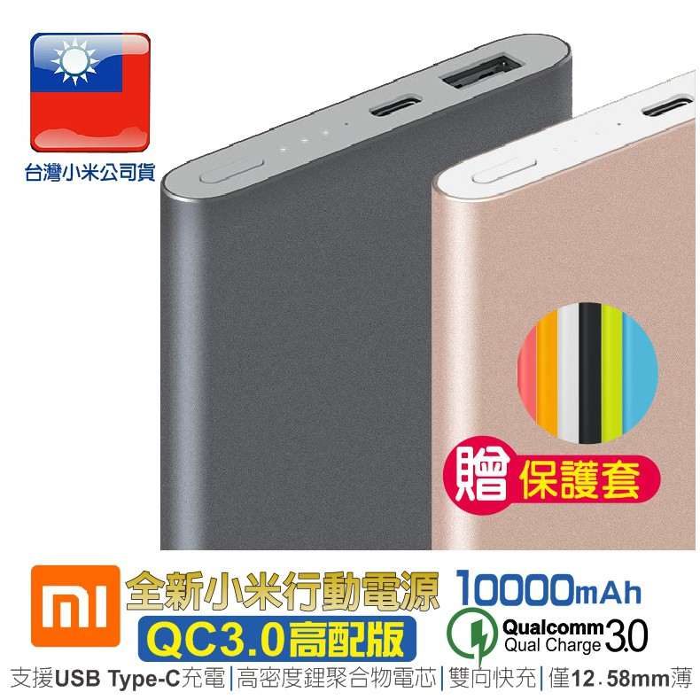 小米行動電源【台灣小米保固】一萬 高配版 10000mAh QC3.0 高配 鋁合金 雙向快充 支援Type-C