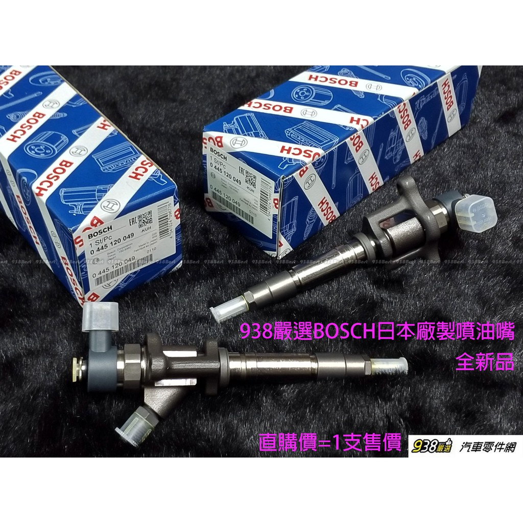 938嚴選 FUSO 2007~2012 噴油嘴 BOSCH 日本廠製 堅達 CANTER 4M42 4期 供油嘴全新品