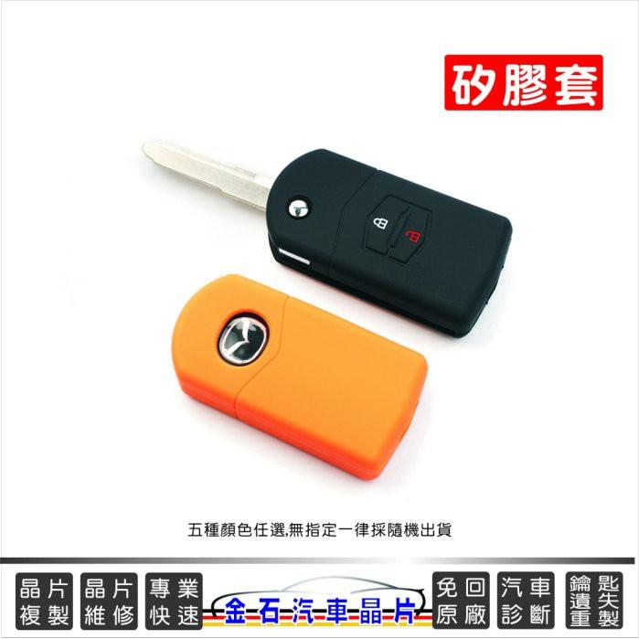[金石晶片鑰匙]CX-5 MAZDA3 MAZDA5 MAZDA6 馬自達鑰匙 摺疊 鑰匙果凍套 矽膠鑰匙包