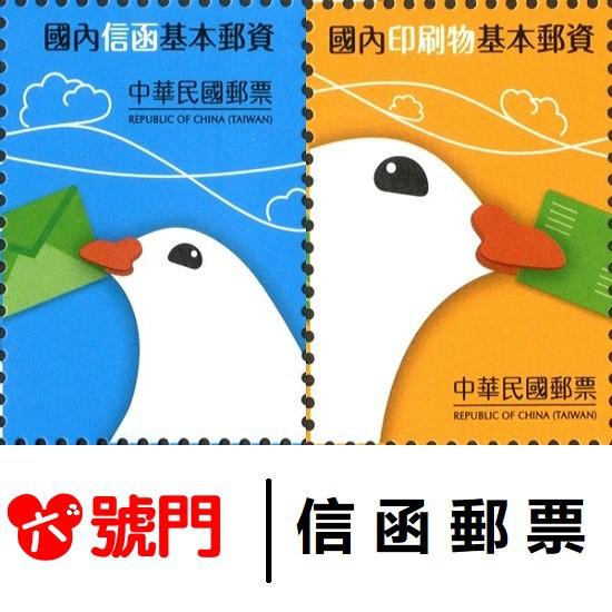 中華民國郵票【蝦幣回饋】
