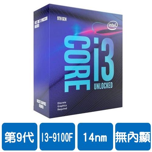 <限搭機>INTEL i3-9100F 四核/4執行緒/3.7GHz(↑4.2GHz)/6M快取/無內顯/65W(代理商)