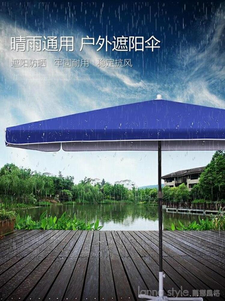 太陽傘遮陽傘大雨傘擺攤商用超大號戶外大型擺攤傘四方長方形 LannaS YTL