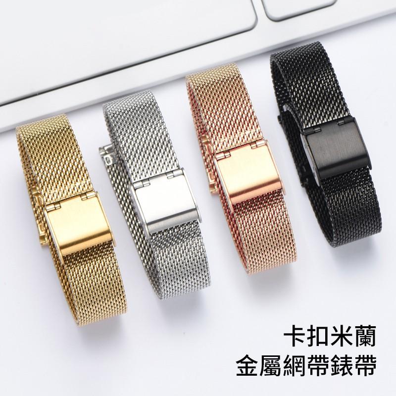 三星 gear S3 S2 佳明 Garmin Watch2 米勤青春版 通用 錶帶 米蘭尼斯 替換帶 手錶帶 卡扣版