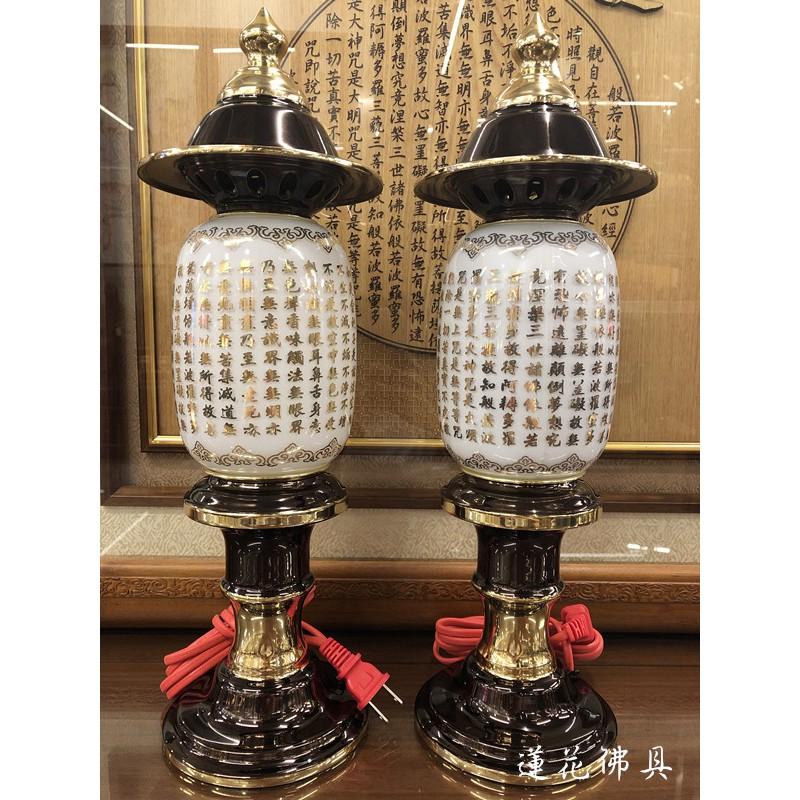 蓮花佛具 仿古雙色白心經燈 純銅製造 神明燈 佛燈 祖先燈