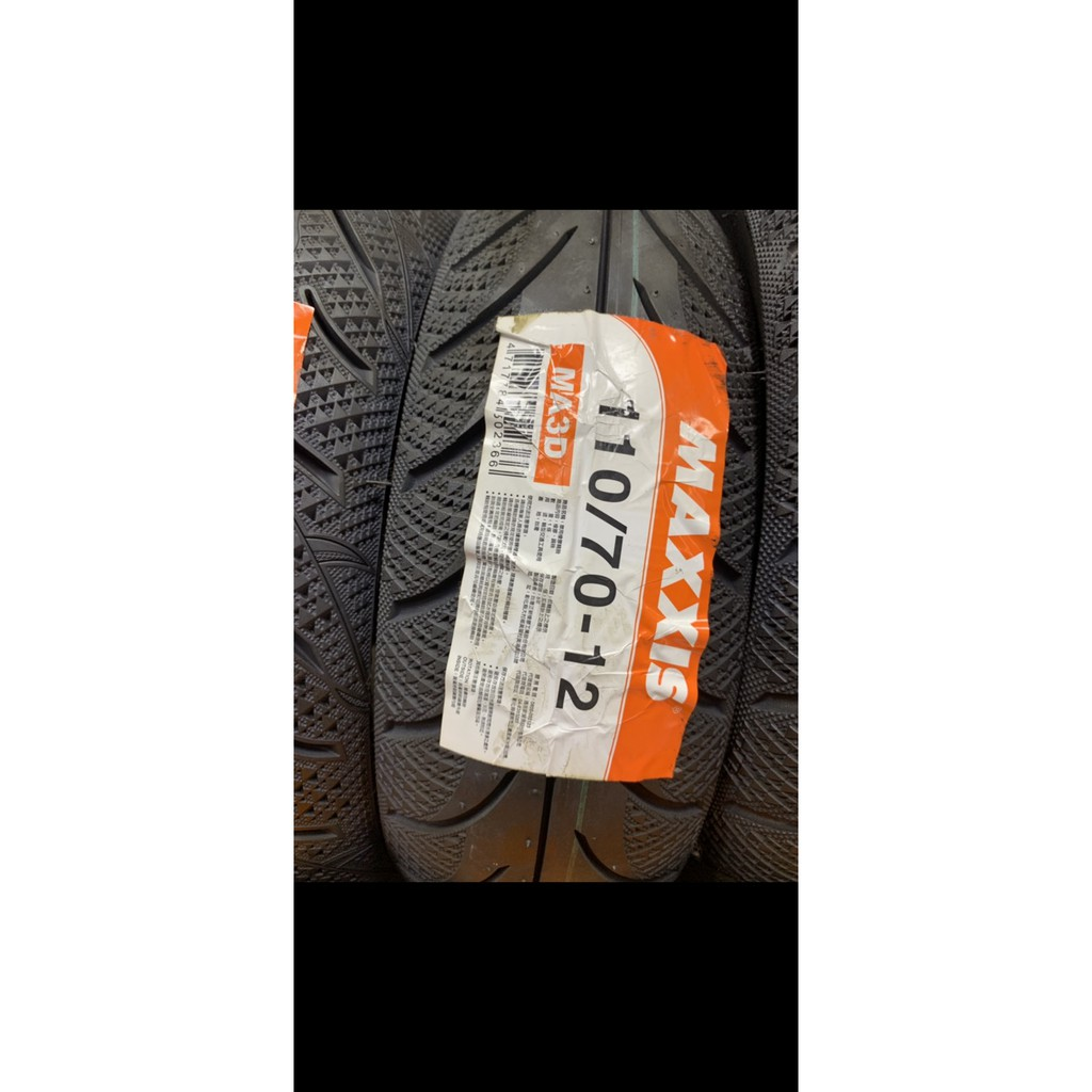 刷卡免運費110/70-12輪胎 MAXXIS 瑪吉斯輪胎MA3D 鑽石胎