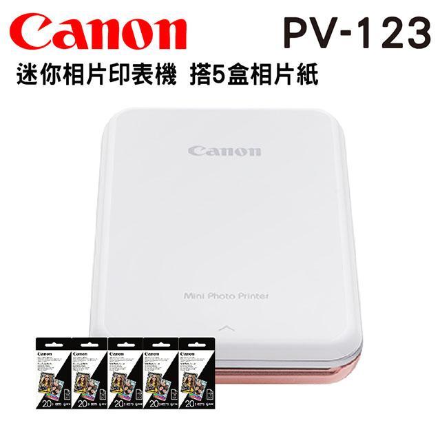 Canon PV-123 迷你相片印表機搭2x3相片紙(5包)