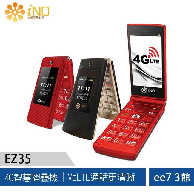 【人氣孝親組】iNO EZ35 4G翻蓋長輩機◆送CB760藍牙APP體重計(顏色隨機)