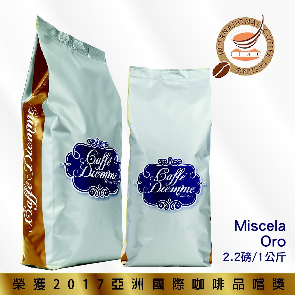 【Diemme】Miscela Oro黃金歐蘿咖啡豆-2.2磅/1kg-義大利原裝進口『2017 亞洲國際咖啡品嚐獎』