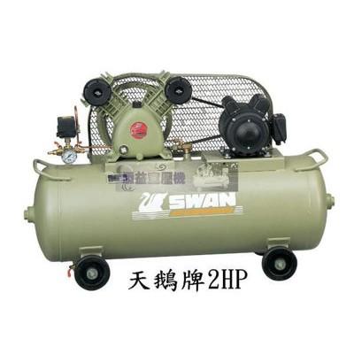 天鵝牌SWAN空壓機 皮帶式 2HP 單相馬達