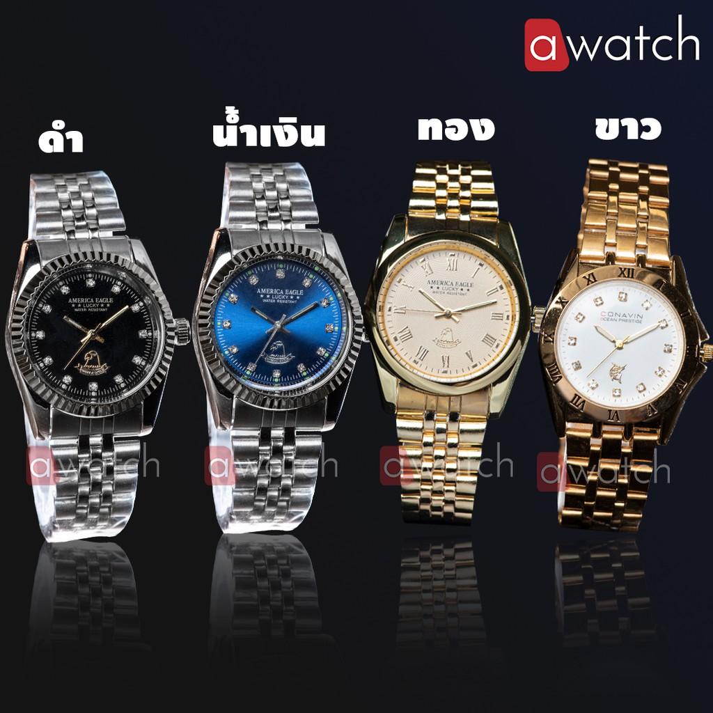 นาฬิกา America Eagle นาฬิกาข้อมือสุภาพบุรุษ สุภาพสตรี สายสแตน Awatch