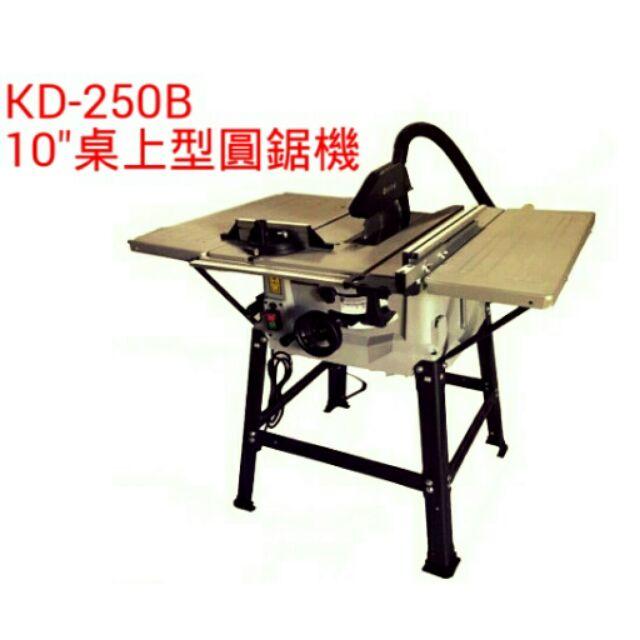 """10""""桌上型圓鋸機 全配-延伸桌面 腳架 鋸片 集塵配件(無含集塵機)"""