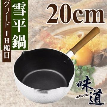 【味道】20cm鋁合金槌木不沾雪平鍋(電磁爐/瓦斯爐皆可使用 )