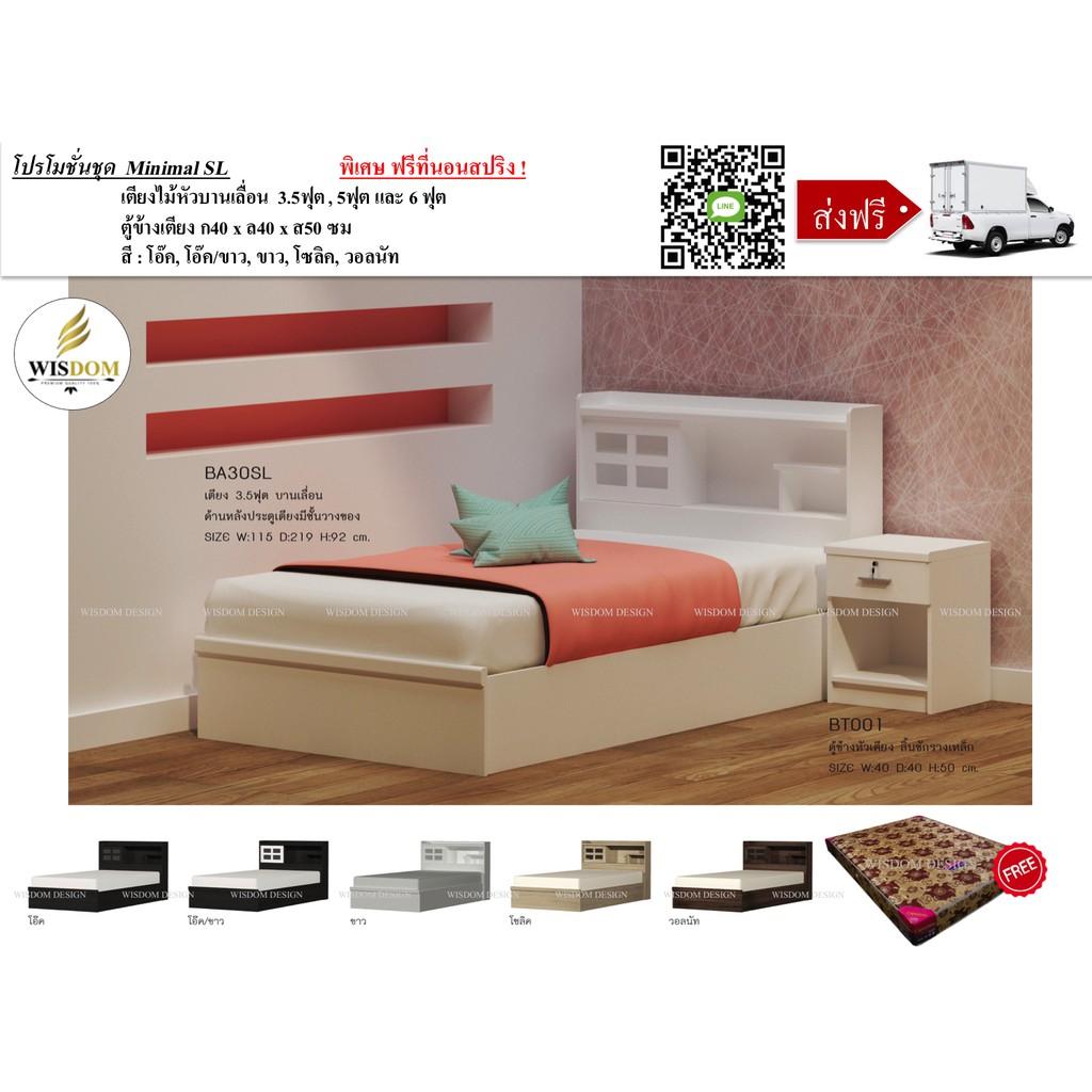 (ส่งฟรีทั่วประเทศ!) ชุดห้องนอน เตียง + ตู้ข้างเตียง พร้อมที่นอนสปริง 3.5ฟุต - 6ฟุต