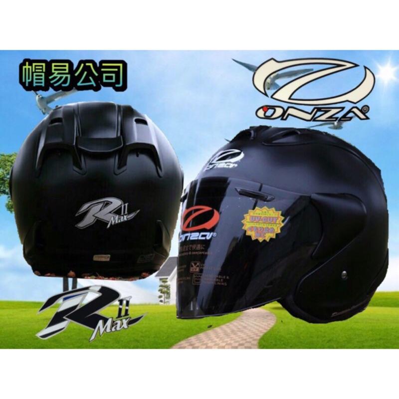 ☆帽易公司☆開幕特價 新款!! ONZA MAX-R 2代 素消光黑 3/4罩+送原廠七彩電鍍片