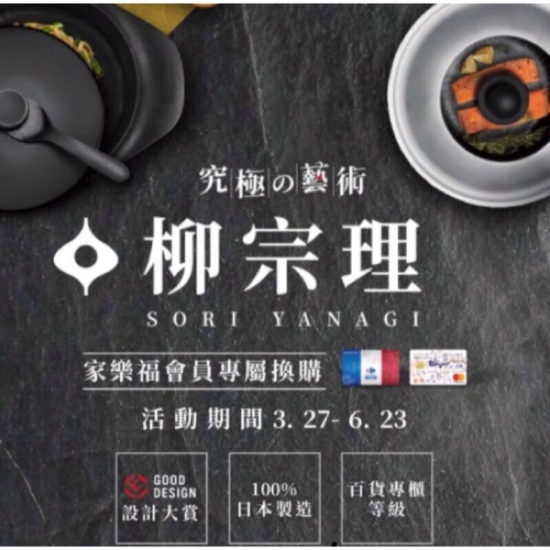 家樂福 2019柳宗理點數  點數 柳宗理鍋 柳宗理餐具
