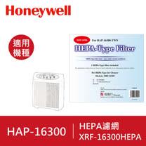 美國Honeywell HEPA 濾網(XRF-16300-HEPA)