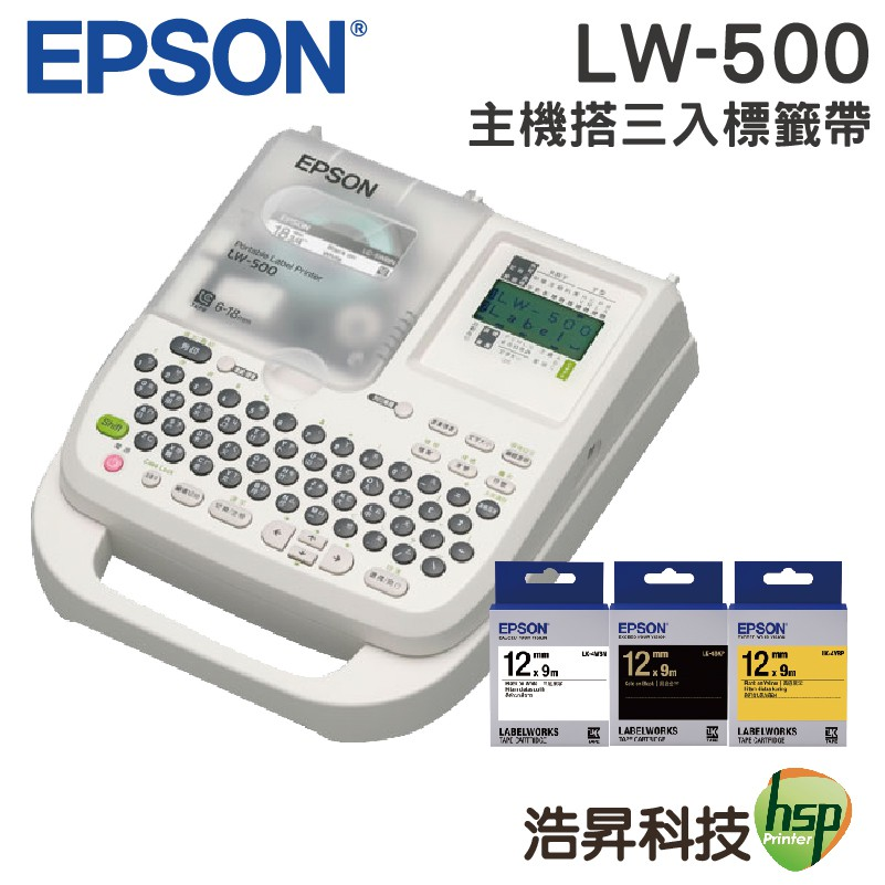EPSON LW-500 可攜式輕巧型標籤機含變壓器 搭標籤帶3入市價399任選