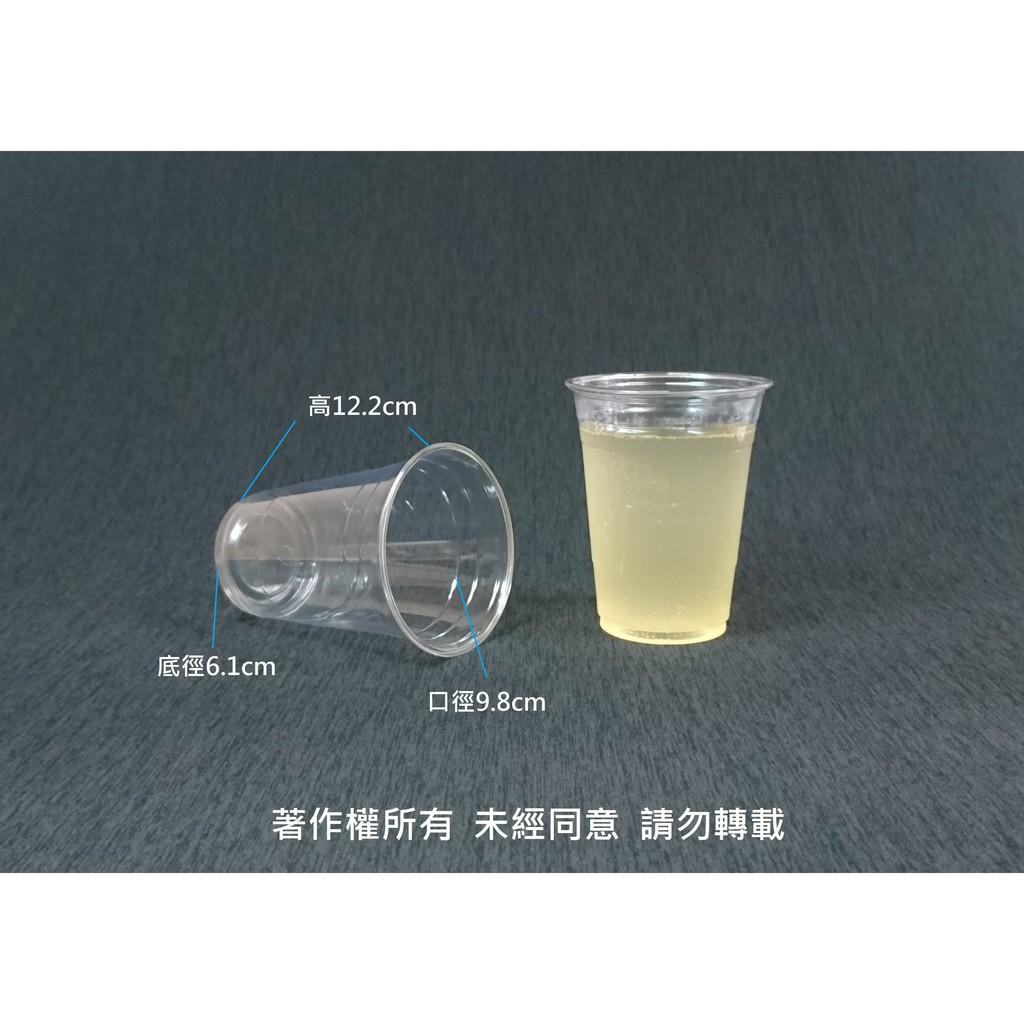 【98 口徑 16oz PET杯 】1000個/箱 透明杯 冷飲杯 飲料杯 水杯 塑膠杯 果汁杯 美