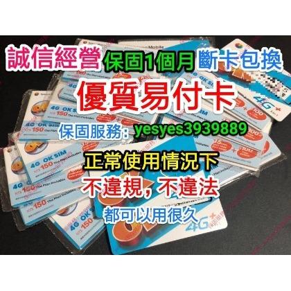 已開通預付卡 易付卡 外籍卡 靶機卡 外勞卡 免雙證 合法申辦 隨插即用 誠信經營 保固2個月內 斷卡包換(台灣大哥)