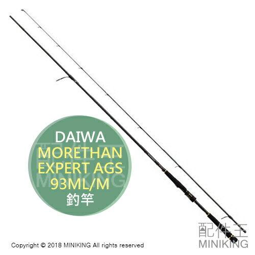 【配件王】日本代購 DAIWA MORETHAN EXPERT AGS 釣竿 釣具 魚竿 93ML/M 輕量 高感度