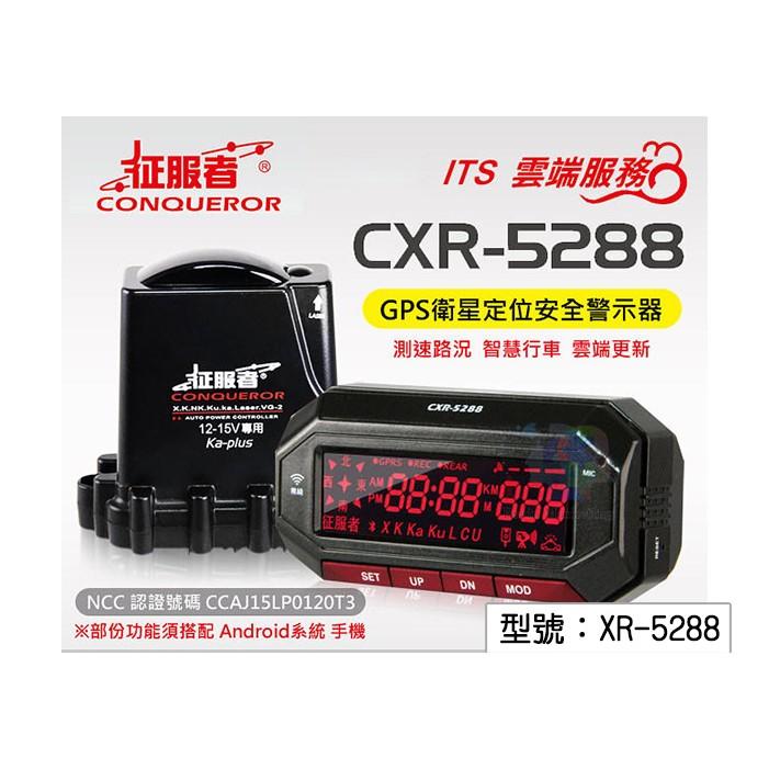征服者 分離式 全頻雷達測速器12-24V GPS定位 WIFI 雲端服務 測速照相 即時路況 XR-5288