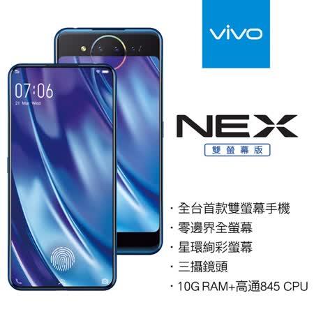 VIVO NEX 雙螢幕10G/128G 智慧型手機~贈Vivo購物袋