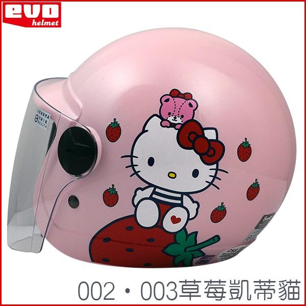 EVO 兒童帽 附鏡片 【EVO-002 草莓KITTY 凱蒂貓 粉紅色】小童 3/4罩 半罩 兒童 安全帽