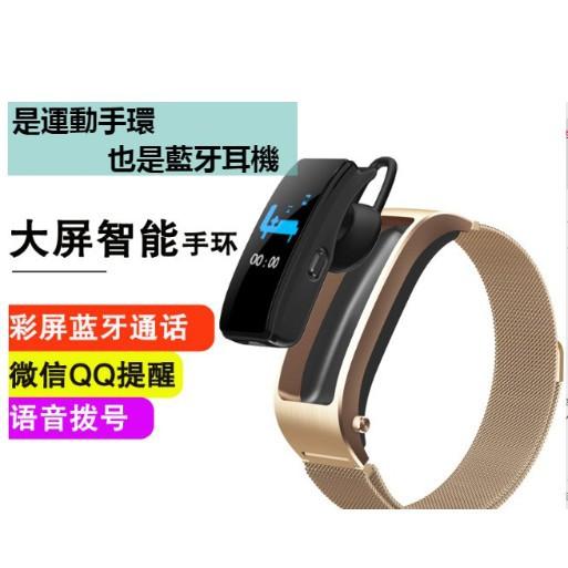 通用只能手環藍牙耳機手錶男女二合一拆分離手腕式可通話手環