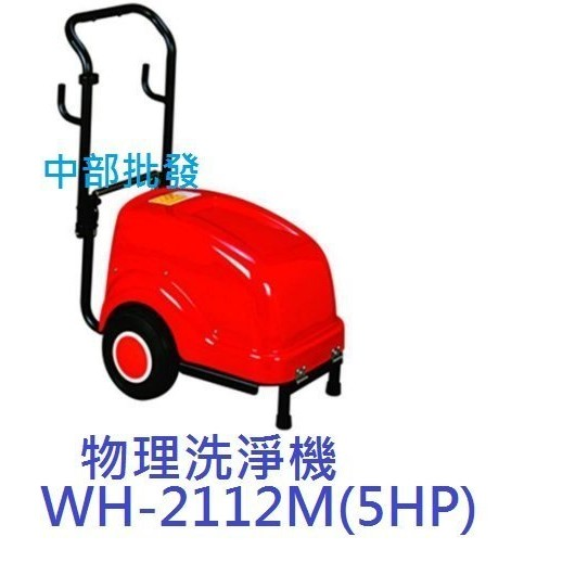 免運費 物理牌 WH-2112M(5HP) 單相 高壓噴霧機 清洗機 洗車機 物理洗車機 洗淨機 高壓洗淨機