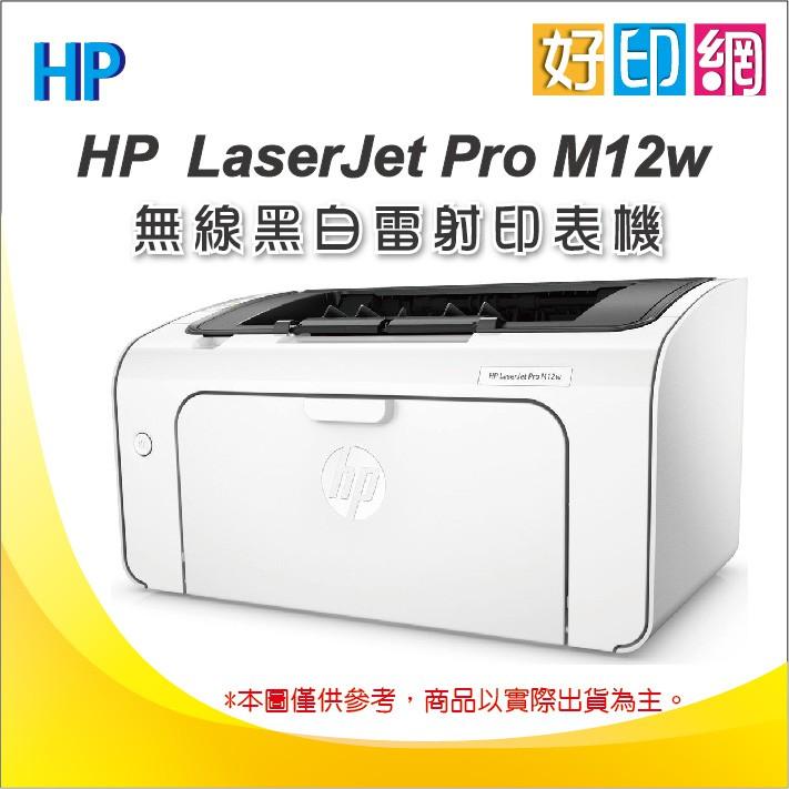 【好印網+含稅+現貨】HP LaserJet M12w/m12w/M12 無線迷你黑白雷射印表機 同P1102