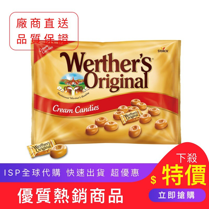 💥宅配免運💥 德國 Werther's Original 偉特鮮奶油糖 1000公克 好市多COSTCO歐美糖果