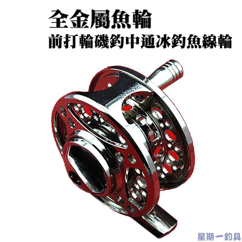 飛蠅輪LG60 全金屬魚輪 前打輪磯釣中通冰釣魚線輪