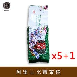 【峨眉茶行】超優質‧阿里山比賽茶枝,買5包加贈1包唷!!!!