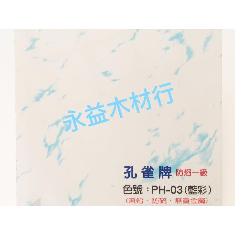*永益木材行(台北)*PH-03藍彩色塑膠天花板60×60cm×7mm 空心天花板 輕鋼架天花板 防焰一級塑膠天花板/片