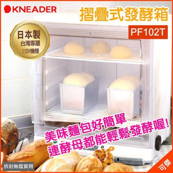 日本 KNEADER 可清洗摺疊式發酵箱 PF102T 輕鬆製作美味麵包 公司貨
