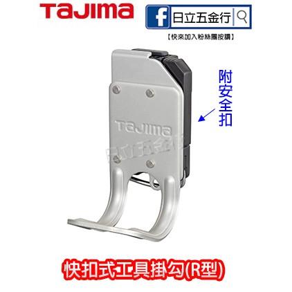 EJ工具《附發票》日本 TAJIMA 田島 SFKHA-R 快扣式掛勾(R型) 快扣式 工具袋 工具腰帶