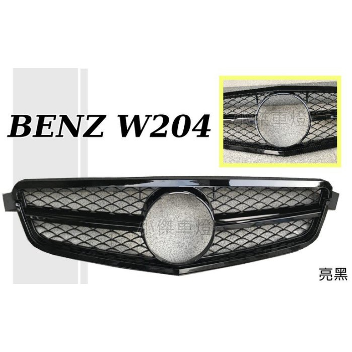 》傑暘國際車身部品《 全新 W204 C300 C250 C200 大星 跑車 一線 亮黑 水箱罩 C300水箱罩