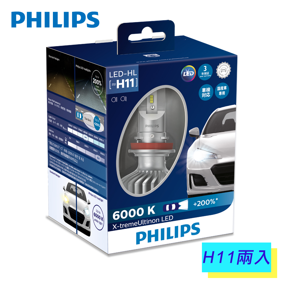 PHILIPS 飛利浦X-treme Ultinon LED H11頭燈兩入裝(正公司貨)
