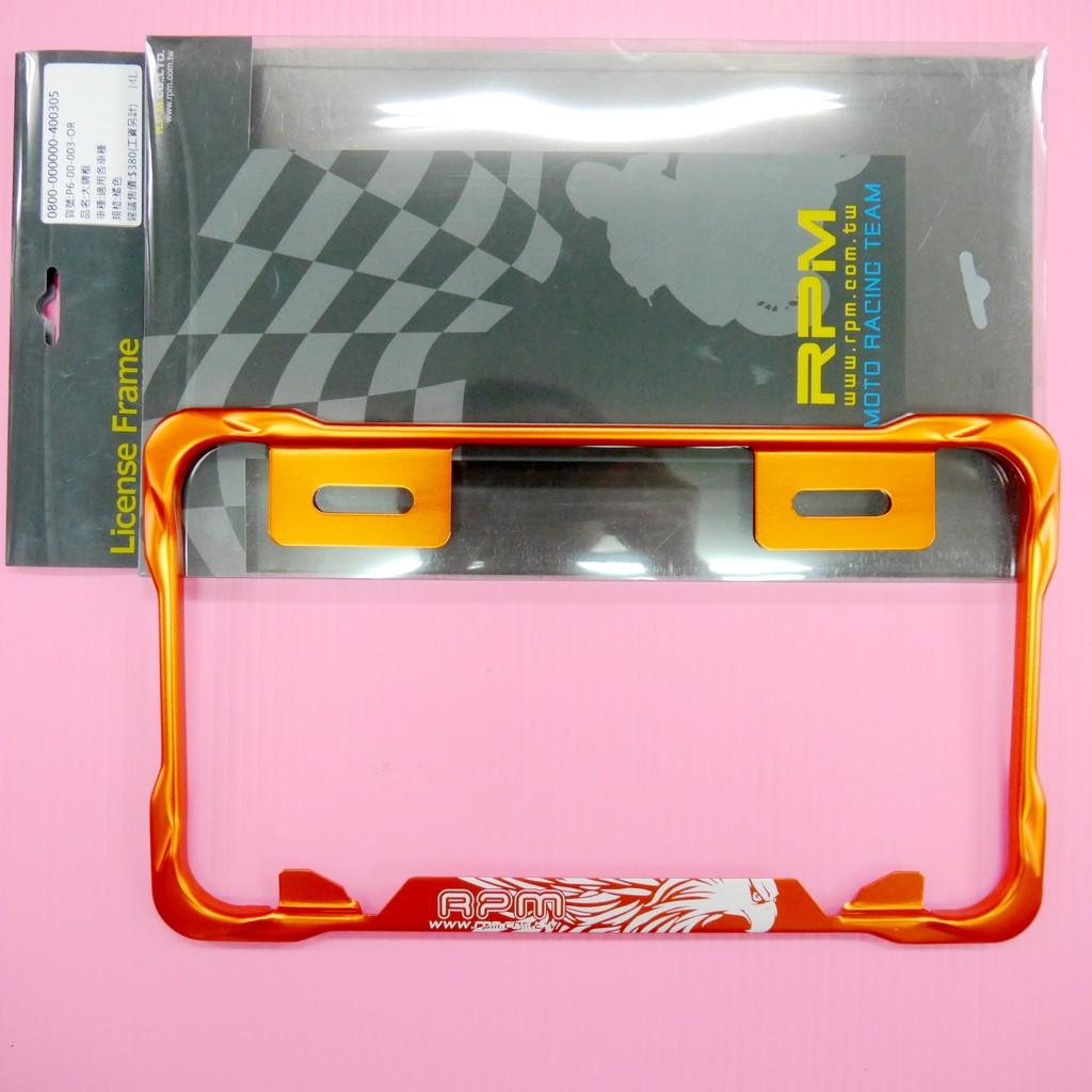 蘋果 RPM 車牌框 大牌框 牌照框 舊式六碼牌框 牌框 勁戰 新勁戰 BWS GTR AERO 雷霆 VJR 橘色