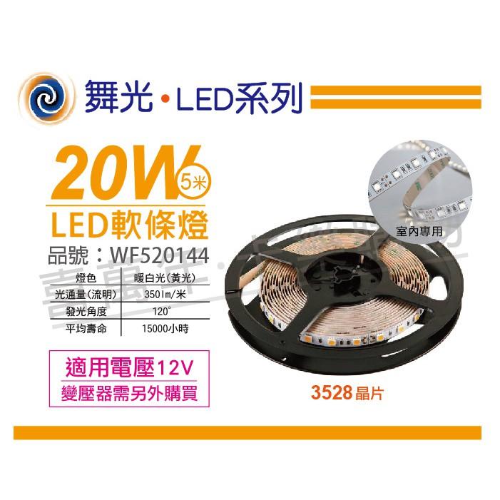 [喜萬年]含稅 舞光 LED-35NA12V-WR2 3528 20W 12V 黃光 5米 軟條燈_WF520144
