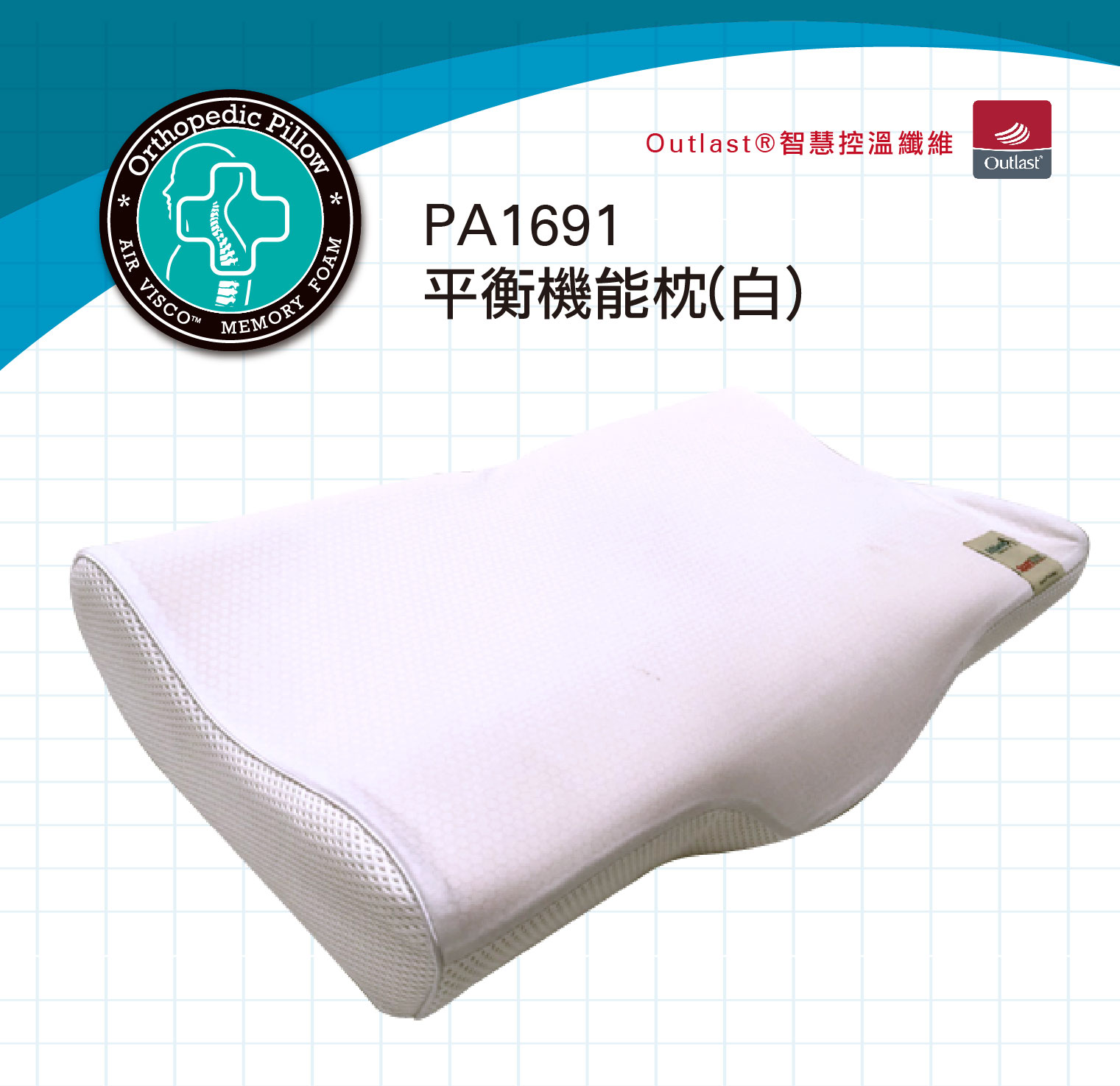 枕頭-平衡機能枕*特殊凹槽設計*智慧控溫*outlast*科技護理*奧斯汀