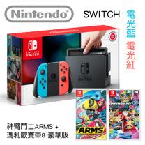 Nintendo Switch & Joy-Con 電光藍/紅組合+ARMS神臂鬥士+瑪利歐賽車8 豪華版 [台灣公司貨]
