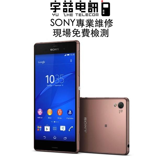 宇喆電訊 Sony Xperia Z3 D6653 原廠電池 耗電 無法充電 電池膨脹 換電池 換到好 現場維修