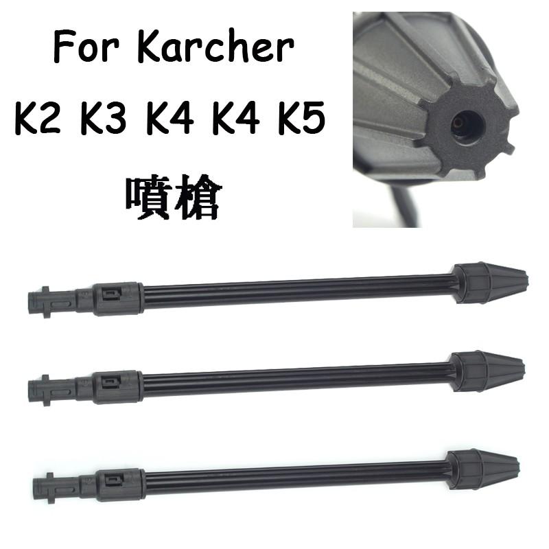 正品噴槍 For Karcher K2K3K4K4K5洗車機配件高壓水槍蓮花噴頭清洗機洗車機碰杆可調壓力工具