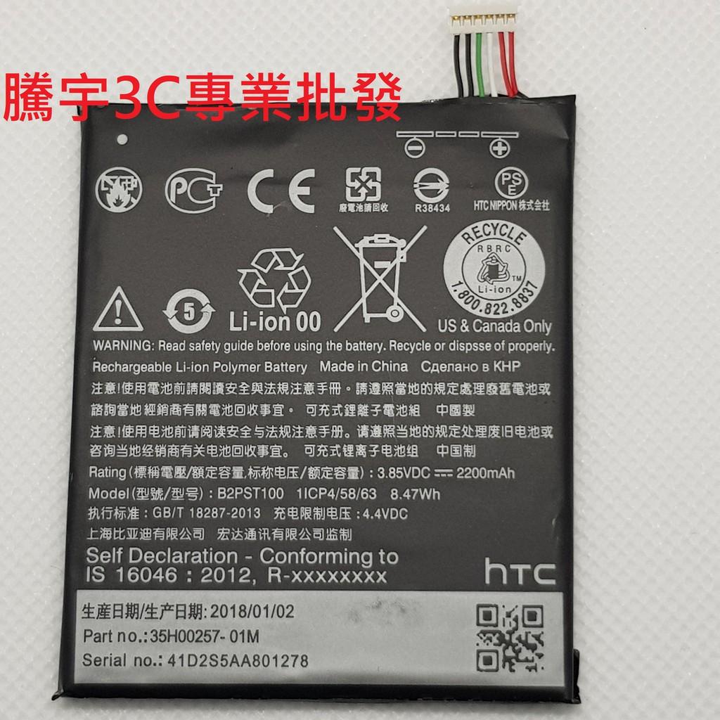 【發票商家/12H出貨/送工具】全新原廠 HTC 530 628 650內置電池 B2PST100型號電池